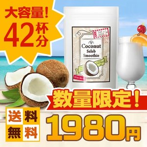 ココナッツミルク 酵素ドリンク スムージー 『ココナッツセレブスムージー』 3袋購入で1袋オマケ ココナッツオイル メール便 gs|papamama