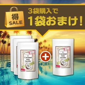 ココナッツミルク 酵素ドリンク スムージー 『ココナッツセレブスムージー』 3袋購入で1袋オマケ ココナッツオイル メール便 gs|papamama|02