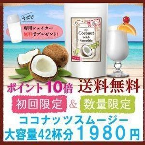 ココナッツミルク 酵素ドリンク スムージー 『ココナッツセレブスムージー』 3袋購入で1袋オマケ ココナッツオイル メール便 gs|papamama|03