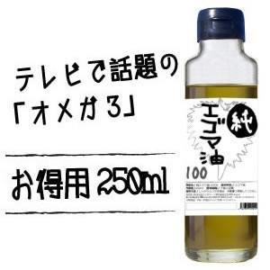 純エゴマ油100 250ml エゴマ えごま 発送にお時間がかかります ルテオリン エゴマオイル t...