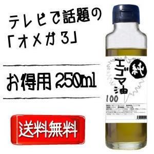 【ダイムセール】純エゴマ油100 250ml エゴマ えごま...