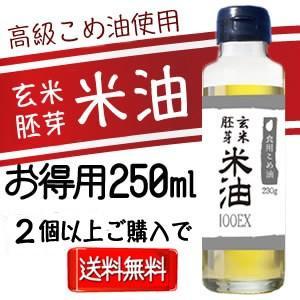 米油 100% 『 玄米胚芽米油100EX 250ml』 食用こめ油 スーパービタミンE グレリン th|papamama