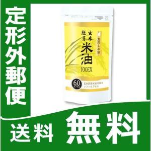 こめ油 米油 サプリ 2袋セット  『玄米胚芽米油100EX ソフトカプセル60粒 2袋セット』 メール便 tk10|papamama