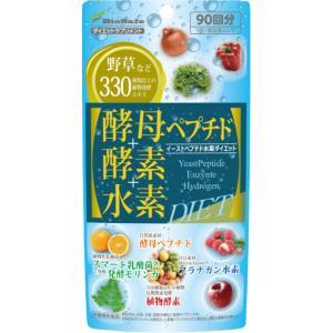 イーストペプチド水素ダイエット 90粒 定形外郵便 tk10|papamama