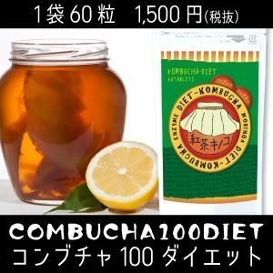 紅茶きのこ 紅茶キノコ『 コンブチャ 100ダイエット 60粒』定形外郵便 tk10