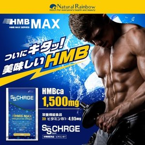 HMBのスポーツドリンク<20袋> HMB BCAA クエン酸 アルギニン クレアチン グルタミン 『HMB MAX SS CHARGE 20袋 メール便』 プロテイン hmb 筋トレ papamama