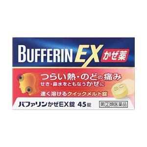 バファリンかぜEX錠 45錠 ×2 メール便 【指定第2類医薬品】  メール便