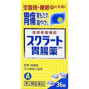 スクラート胃腸薬(錠剤) 36錠 メール便 【第2類医薬品】...