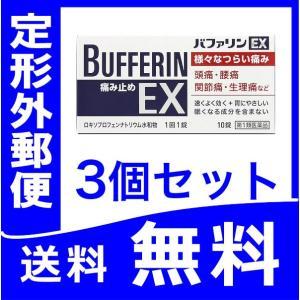バファリンEX 10錠 3箱セット【第1類医薬品】 メール便 薬剤師対応