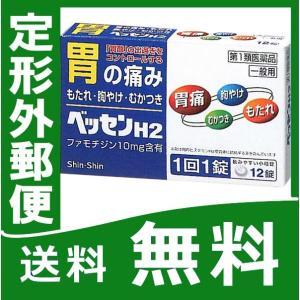 ベッセンH2  12錠 定形外郵便 送料無料 ガスター10と同じ成分【第1類医薬品】薬剤師対応 ファモチジン