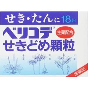 ベリコデせきどめ顆粒 18包 定形外郵便 【指定第2類医薬品】 tk10|papamama