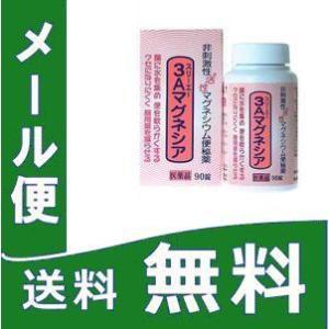 3Aマグネシア 90錠  定形外郵便 【第3類医薬品】