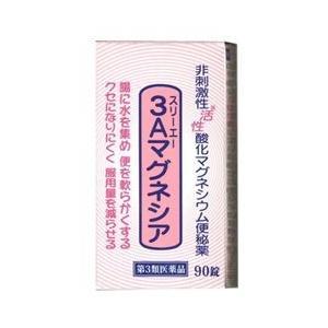 3Aマグネシア 90錠 ×2 メール便 【第3類医薬品】  メール便