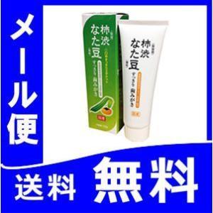 なた豆柿渋歯磨き 130g 定形外郵便発送 gs|papamama
