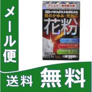 マリンアイALG 15ml 【第2類医薬品】 定形外郵便  【税制対象商品】