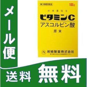 イワキ ビタミンC アスコルビン酸 原末 100g  定形外郵便 【第3類医薬品】
