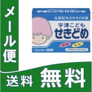 宇津こども せきどめ 定形外郵便 【指定第2類医薬品】