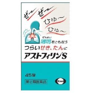 アストフィリンS 45錠 定形外郵便 【指定第2類医薬品】