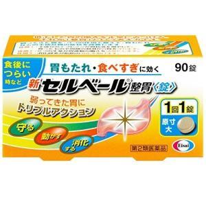 新セルベール整胃<錠> 90錠 メール便 【第2類医薬品】  メール便