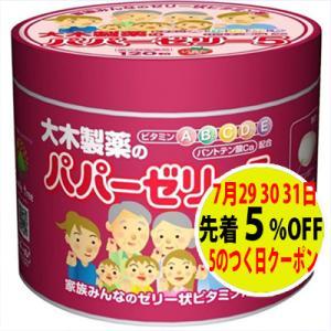 パパーゼリー5 120粒 NEW 1歳からのゼリー状ビタミン剤 【指定第2類医薬品】