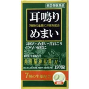奥田脳神経薬M 150錠 メール便 【指定第2類医薬品】  メール便