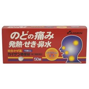 カイゲン感冒錠 50錠 定形外郵便 【指定第2類医薬品】