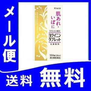 クラシエ ヨクイニンタブレット 504錠  【第3類医薬品】 定形外郵便 gs