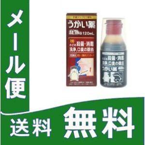ポピクルGうがい薬 120ml 【第3類医薬品】 定形外郵便...