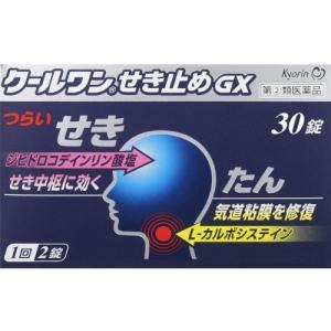 クールワンせき止めGX 30錠 メール便 【指定第2類医薬品】  メール便