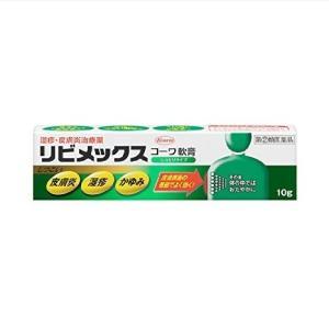 リビメックスコーワ軟膏 10g ×5 【指定第2類医薬品】 yk15