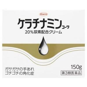 ケラチナミンコーワ20%尿素配合クリーム 150g 定形外郵便 【第3類医薬品】
