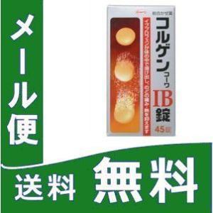 コルゲンコーワIB錠 45錠 定形外郵便 【指定第2類医薬品】