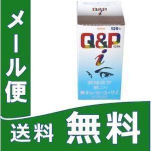 新キューピーコーワI 120錠  定形外郵便 【第3類医薬品】