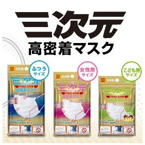 コーワ 三次元 高密着マスク 5枚入(送料無料・定形外郵便) tk10|papamama