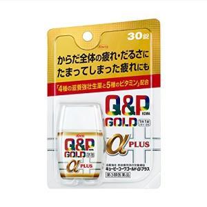キューピーコーワゴールドα-プラス 台紙 30錠 定形外郵便...