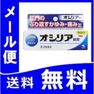 【指定第2類医薬品】オシリア軟膏 10g 3個セット tk10 定形外郵便