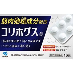 コリホグス 16錠 メール便 【指定第2類医薬品】  メール便