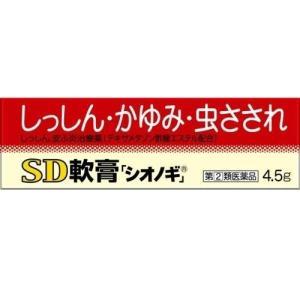 SD軟膏シオノギ PB 4.5g 定形外郵便 【指定第2類医薬品】 tk10|papamama