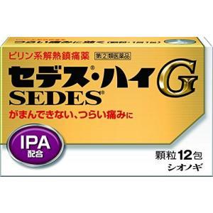セデス・ハイG 12包 定形外郵便 【指定第2類医薬品】 tk10|papamama
