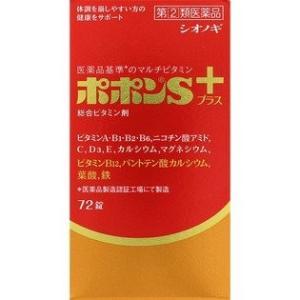 ポポンSプラス 72錠 定形外郵便 【指定第2類医薬品】 yg15|papamama