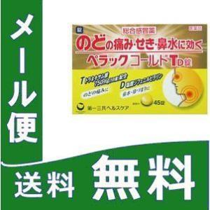 ペラックコールドTD錠剤 45錠 定形外郵便 【指定第2類医薬品】