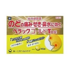 ペラックコールドTD錠 45錠 ×2 メール便 【指定第2類医薬品】  メール便