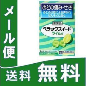 ペラックスイートライムS 24粒 定形外郵便 【指定第2類医薬品】