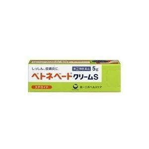 ベトネベートクリームS 5g ×3 メール便 【指定第2類医薬品】  メール便