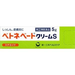 ベトネベートクリームS 5g ×4 メール便 【指定第2類医薬品】  メール便