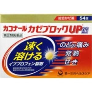 カコナールカゼブロックUP錠 54錠 メール便 【指定第2類医薬品】  メール便