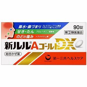 新ルルAゴールドDX 90錠 定形外郵便 【指定第2類医薬品】