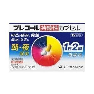 プレコール持続性カプセル 12カプセル メール便 【指定第2類医薬品】  メール便