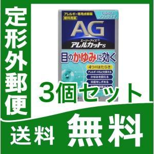 エージーアイズ アレルカットS 13ml 3個セット【第2類...
