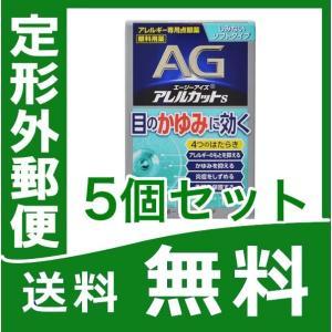 エージーアイズ アレルカットS 13ml 5個セット【第2類...